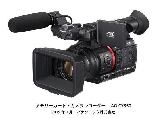 パナソニックが高画質4K収録、IP接続、ストリーミング対応の メモリーカード・カメラレコーダー「AG-CX350…
