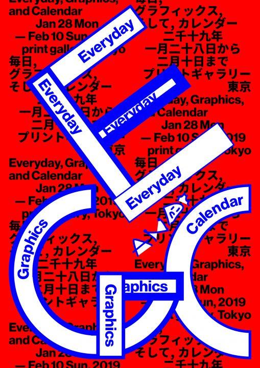 デザインスタジオORDINARY PEOPLEの展覧会 東京・白金のprint galleryで2019年2月10日(日)まで開催