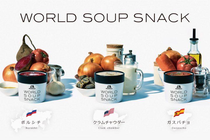 世界のスープがスナック菓子になった 「WORLD SOUP SNACK(ワールドスープスナック)」が発売