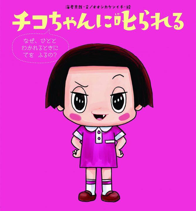 NHK「チコちゃんに叱られる」から絵本が登場 チコちゃん誕生秘話が紹介