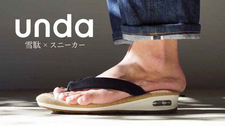 雪駄とスニーカーがマッシュアップ デザインユニット goyemonによる「unda -雲駄-」が登場