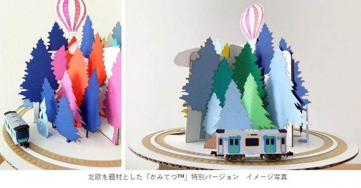 西武鉄道飯能駅のリニューアルを記念 鉄道模型「かみてつ™」のワークショップが開催