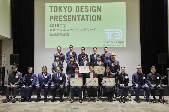 2018年度東京ビジネスデザインアワード最優秀賞・優秀賞を発表