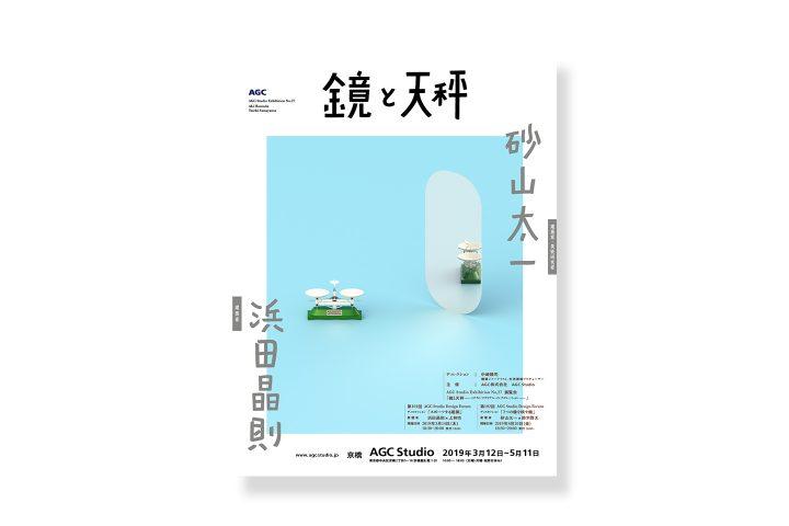 AGCの素材と若手建築家がコラボレーション 「鏡と天秤 ―ミクスト・マテリアル・インスタレーションー」展…