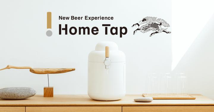 キリンが進めるサブスクリプション型サービス 「KIRIN Home Tap」 2019年4月から本格稼働