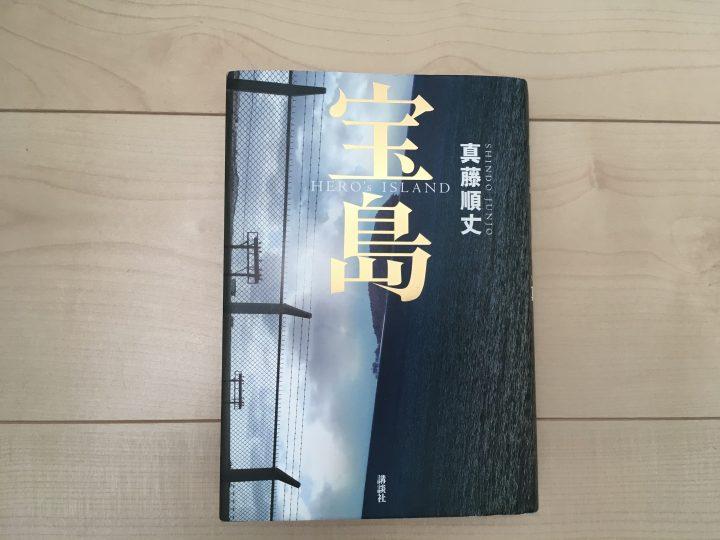 人生の意味について考えさせられる一冊 真藤順丈 著 第160回直木賞受賞 「宝島」