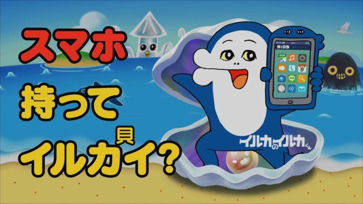 クリエイティブチーム・AC部の「イルカのイルカくん」 JR東日本の車内で忘れ物防止を呼びかけ