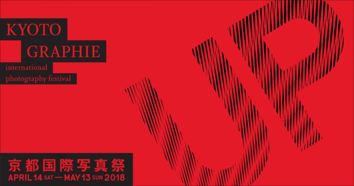 「KYOTOGRAPHIE 京都国際写真祭 2019」が開催 7回目となる今年のテーマは「VIBE」