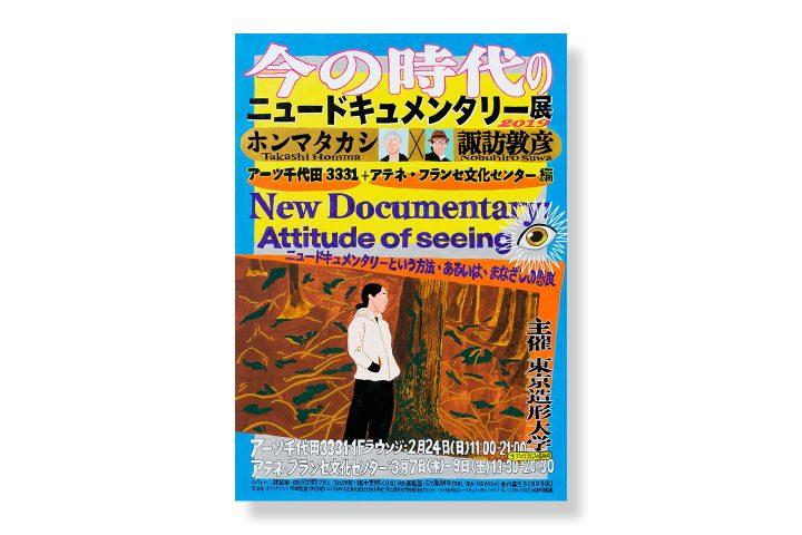 """ホンマタカシの最新作も上映 「""""今の時代のニュードキュメンタリー""""展 2019」が開催"""