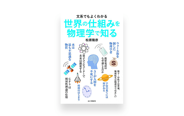 複雑な物理学をわかりやすく紹介 書籍「世界の仕組みを物理学で知る」が発売