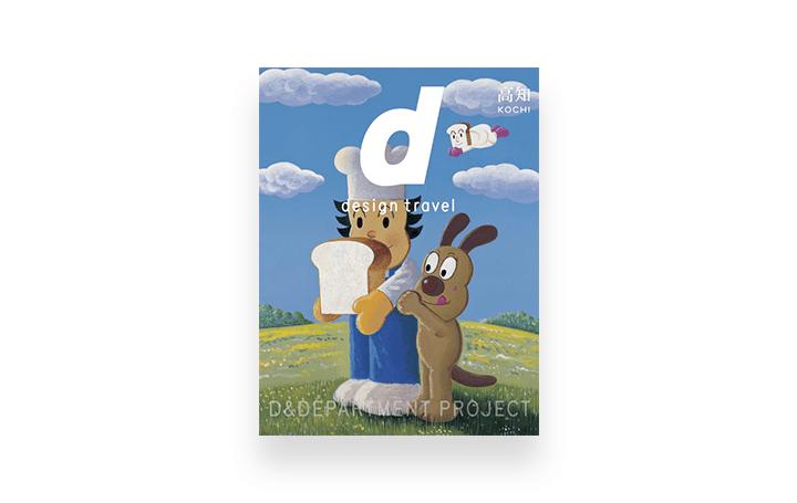 ロングライフデザインがテーマの観光ガイドブック 「d design travel 高知」が発売