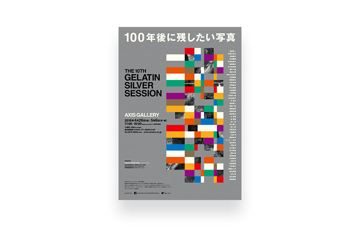 第10回「ゼラチンシルバーセッション展」 六本木・AXISギャラリーにて2019年4月26日(金)から開催