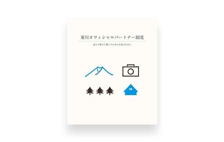 「東川オフィシャルパートナー制度」が設立 地方や日本、世界の未来を育む社会価値の共創を目指す