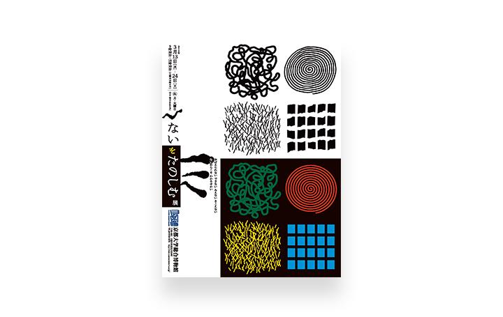 さまざまな「ない」状況とはどんな世界? 京都大学総合博物館で「ないをたのしむ」展が開催