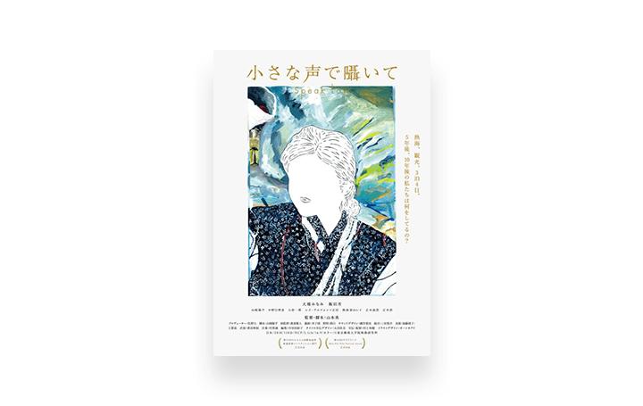 新人映画監督・山本英 初の長編映画 「小さな声で囁いて」がポレポレ東中野で上映