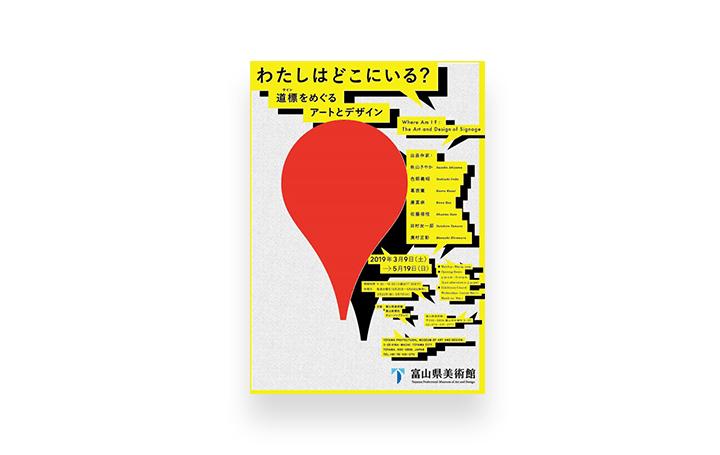 「サイン=道標」に着目した展覧会 「わたしはどこにいる? 道標をめぐるアートとデザイン」が開催