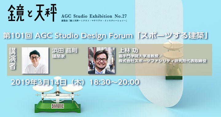 最新のスタジアム事例から「スポーツする建築」を語る 建築家 浜田晶則と、上林 功のトークをAGCで開催