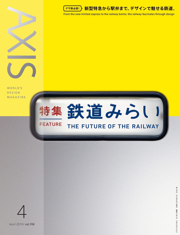 デザイン誌 「AXIS」最新号(198号) 2019年3月1日(金)発売です!