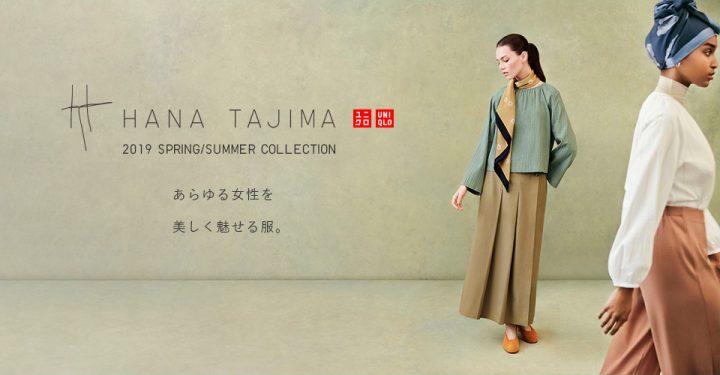 ユニクロとハナ・タジマのスペシャルコラボ 「HANA TAJIMA FOR UNIQLO」2019年春夏コレクションが登場