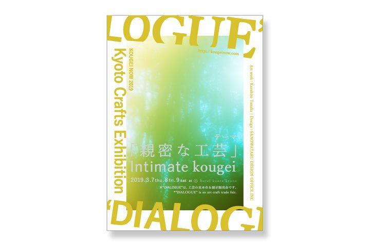 工芸の見本市&展示販売会「DIALOGUE 2019」が京都で3月7日から開催 今年のテーマは「親密な工芸」、 B to…