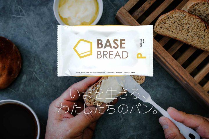 1食で1日に必要な栄養素の1/3が摂れる 世界初の完全栄養パン「BASE BREAD」発売