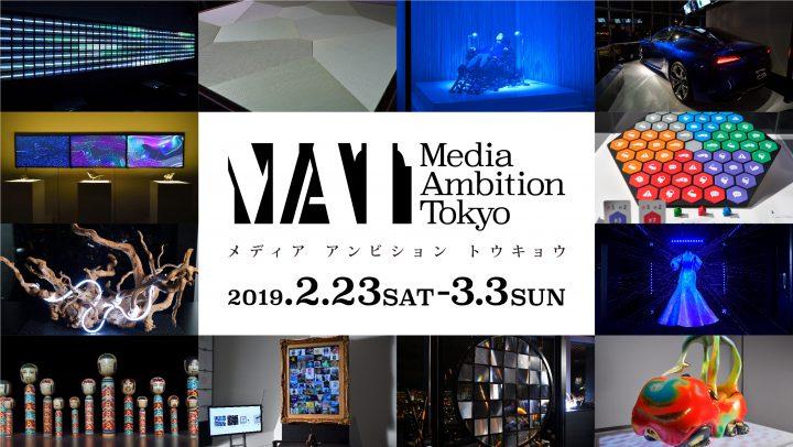 未来への導きを満載した「Media Ambition Tokyo」が開幕 落合陽一ら注目アーティストたちの新作が続々登場