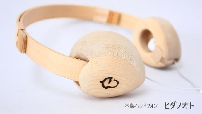 曲げわっぱの技術を応用した木製ヘッドフォン 飛騨高山の木工房nokutareの「ヒダノオト」