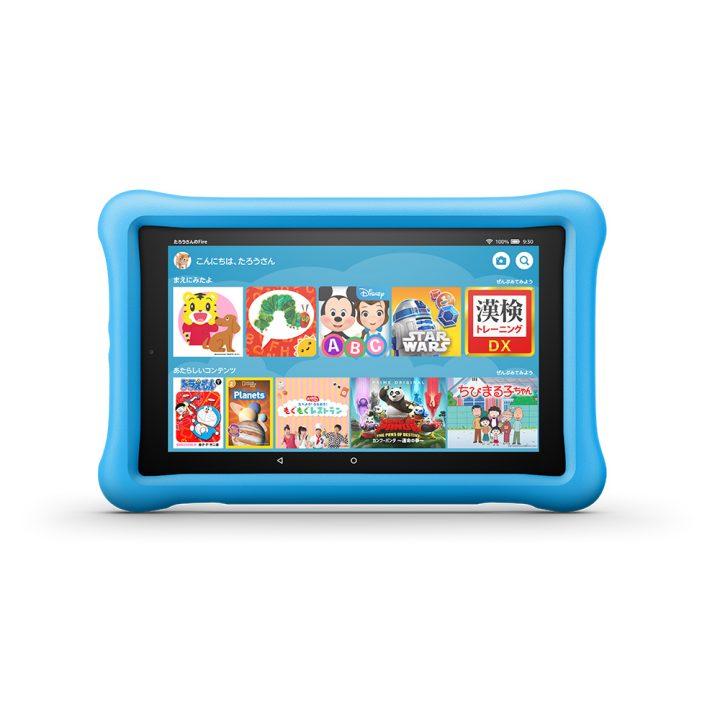 子どもが安心して利用できる新しいタブレット 「Amazon Fire HD 8 キッズモデル」が登場