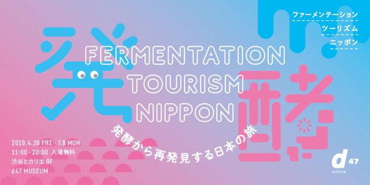 """""""発酵""""から日本を再発見する展覧会 「Fermentation Tourism NIPPON 」が開催"""