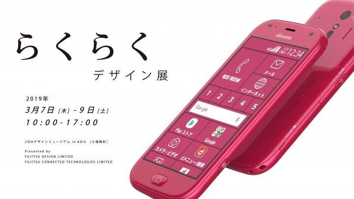 富士通デザインの携帯電話「らくらく」シリーズの歩みを紹介 「らくらくデザイン展」がJIDAデザインミュー…