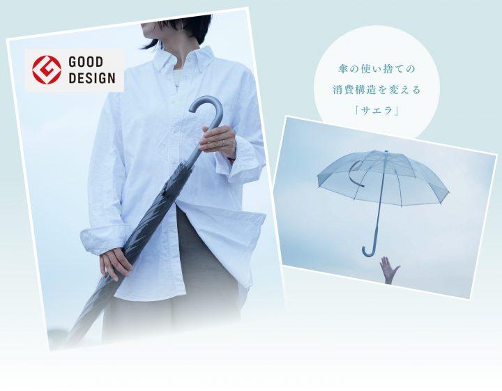 サスティナブルなビニール傘の普及版 柴田文江によるデザインの「+TIC LITE」が登場
