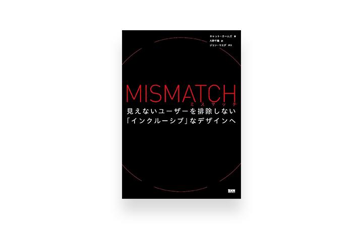 包摂的なデザインとは何か? 新刊書「ミスマッチ 見えないユーザーを排除しない 『インクルーシブ』なデ…