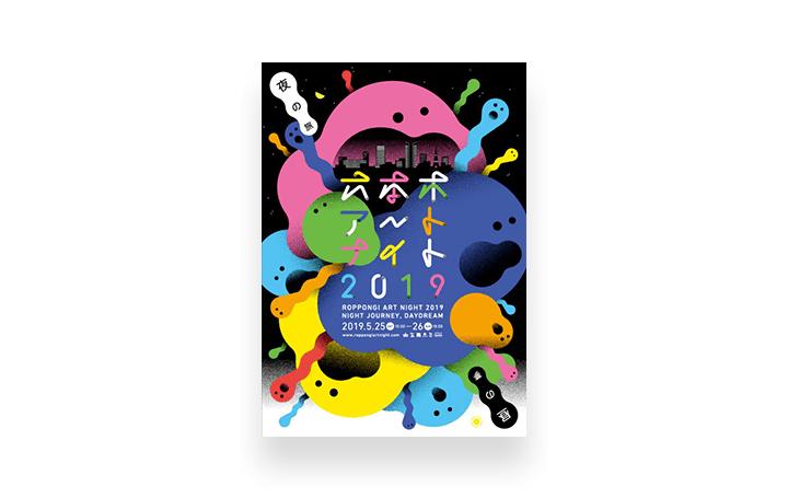「六本木アートナイト 2019」が5月に開催 10回目をむかえる今回のテーマは「夜の旅、昼の夢」