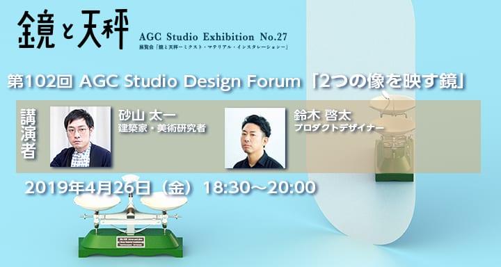 デジタルサイネージのこれからを考える 建築家 砂山太一とデザイナー鈴木啓太のトークイベントが開催