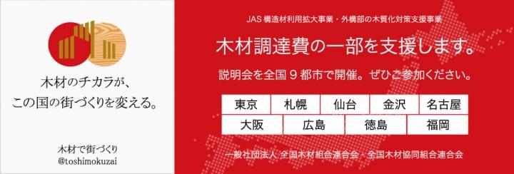 「JAS構造材」の助成制度の説明会が全国9都市で開催 非住宅建築および外構部に使用することで調達費用の一…