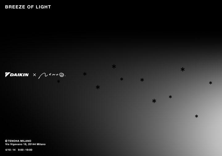 DAIKIN × nendoのインスタレーション「breeze of light」  ミラノデザインウィークに登場