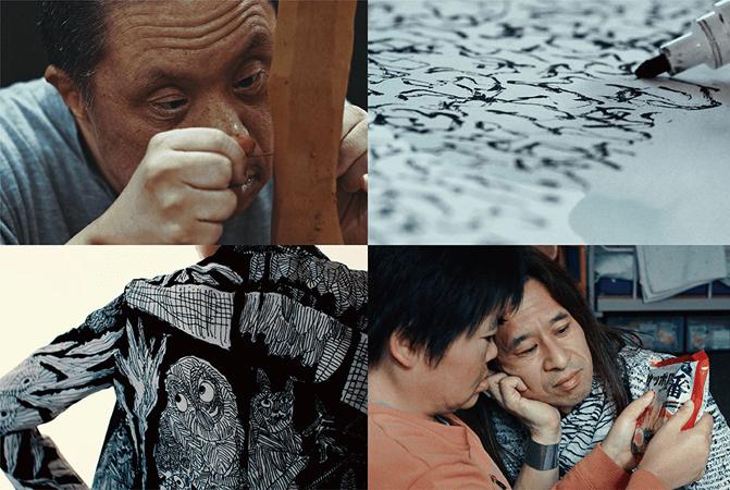 障がい者施設「やまなみ工房」のアーティストたちを追った 映画「地蔵とリビドー」特別試写会+トークイベ…