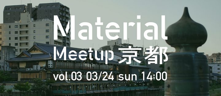 「Material Meetup KYOTO vol.3」が開催 「素材」をテーマにメーカー、職人、クリエイターが集結