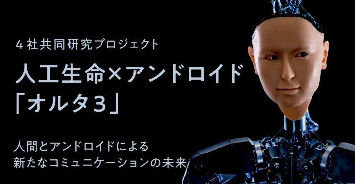 人工生命×アンドロイド「オルタ3」の4社共同研究プロジェクトが始動 ミクシィ、大阪大学、東京大学、ワー…