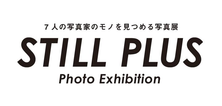 7人の写真家による展覧会「STILL PLUS」 多様化する時代の、新たな静物画を生み出す。 2019年4月20日(土…