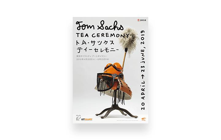 企画展「トム・サックス ティーセレモニー」が開催 現代アーティスト独自の視点からの茶道
