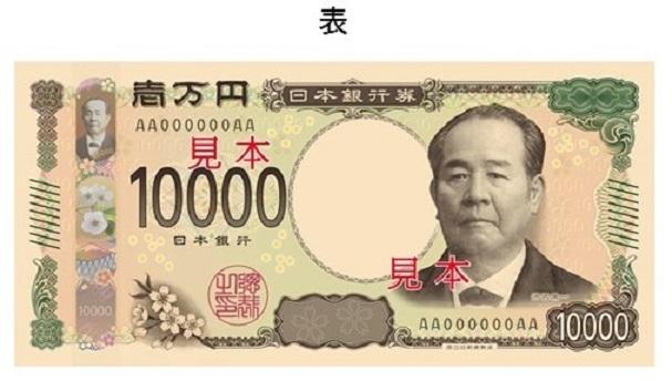 1万円、5千円、千円紙幣のデザインを一新 渋沢栄一、津田梅子、北里柴三郎が登場