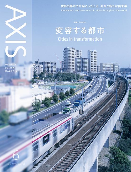 デザイン誌 「AXIS」最新号(199号) 2019年5月1日(水)発売です!