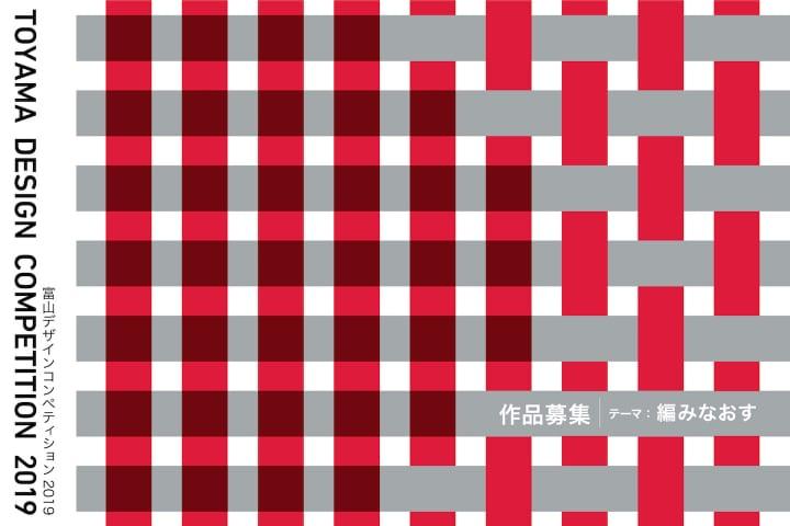 富山デザインコンペティション2019 募集開始 今年のテーマは「編みなおす」 2019年4月16日~ 2019年7月1日…