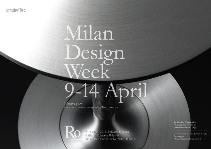 デザイン照明メーカーのアンビエンテック ミラノデザインウィーク2019で新製品2種を披露