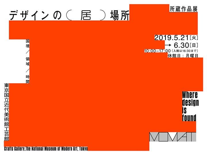 東京国立近代美術館が「所蔵作品展―デザインの(居)場所」を開催 エンツォ・マーリの器シリーズSAMOSを一…