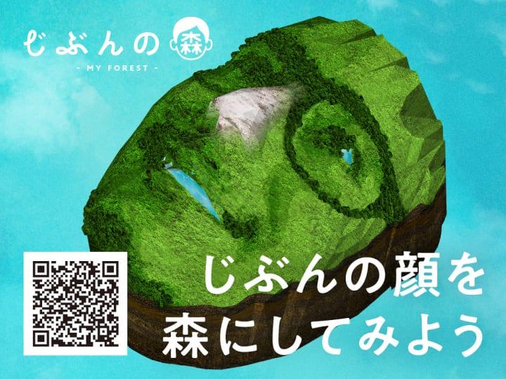 """サントリーの環境活動「じぶんの森 -MY FOREST-」がスタート 顔写真から3D顔モデルを作り出して自分を「""""…"""