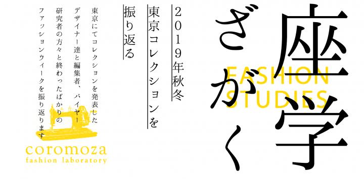 ファッションを体系的に学ぶ講座を展開する「Fashion Studies」 イベント「2019年秋冬東京コレクションを…