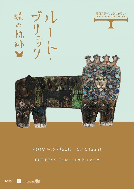 展覧会「ルート・ブリュック 蝶の軌跡」が開催 セラミックやテキスタイルなど多彩な仕事を紹介
