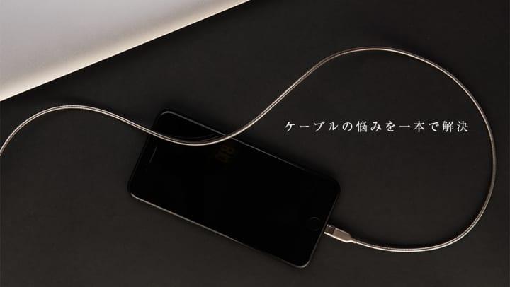 ステンレススチール製充電ケーブル「EVERCABLE」が登場 付属の端子を切り替えてあらゆるスマホに対応